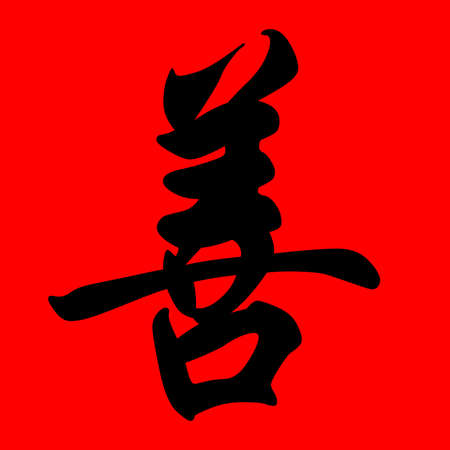 chinese calligraphy character with the meaning kindness photo