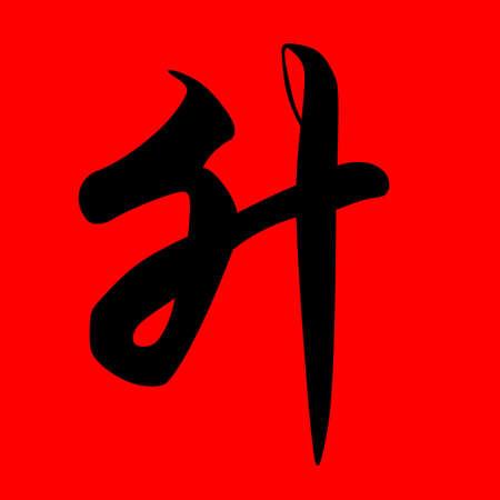 chinese meaning - progress  Stock Photo - 3834175