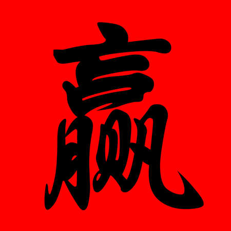 brushwork: chinese meaning - win or to be victorious  Stock Photo