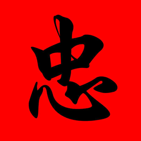 chinese script: chinese meaning - loyalty