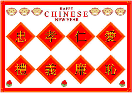 favorable: chinese new year symbol background favorable lucky word decoration, vector illustration