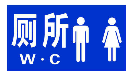 wc toilet sign english chinese Stock Photo
