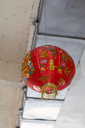 red golden traditional paper lamp chinese Stock Photo