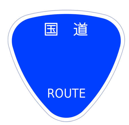japan route translation highway blank blue sign  illustration Фото со стока