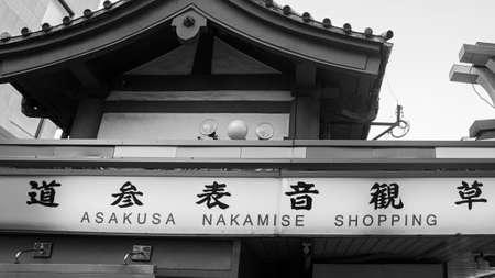 asakusa nakamise asia street shopping downtown black white Stock fotó