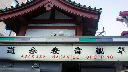asakusa nakamise asia street shopping downtown Stock fotó