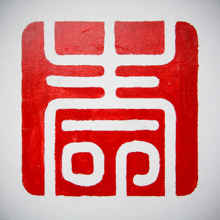 chinese characters -longevity, health symbol background  Stock Photo - 9663205