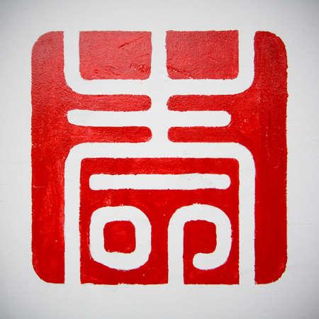 caractères chinois - longévité, fond de symbole de santé