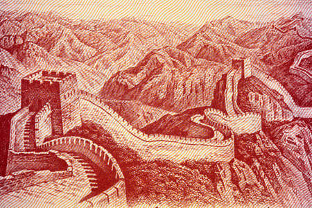great wall of china: the great wall on chinese currency   the backside of 1 yuan  Stock Photo