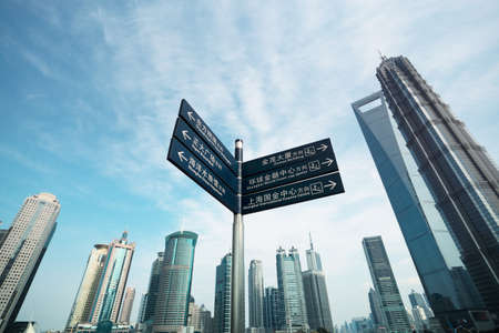 crossroads sign: shanghai road sign with modern building skyline