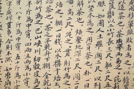 ancient chinese calligraphy of tea scripture, which describes the original of tea, and tea culture.