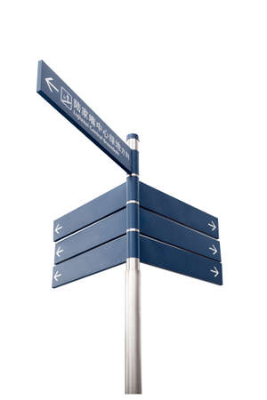 guidepost: blue guidepost isolated on white with clipping path