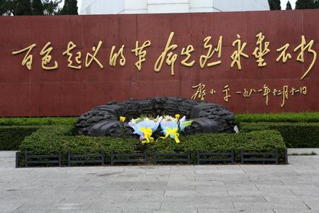 uprising: Baise Uprising Memorial Park
