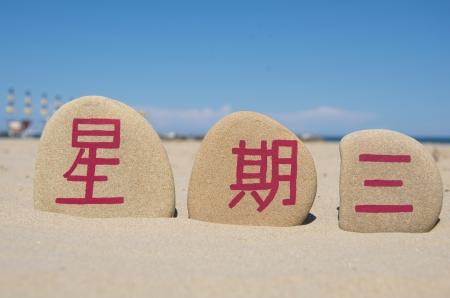 Mercredi troisi�me jour de la semaine en chinois sur les pierres