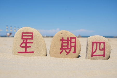 neologism: Thursday, chinese fourth day of the week  on stones Stock Photo