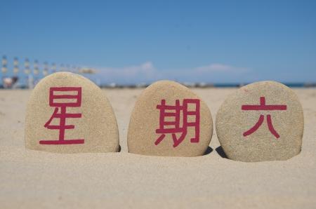 Samedi, jour de la semaine Sixt en chinois mandarin Banque d'images