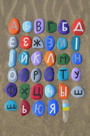 Alphabet ukrainien sur les pierres