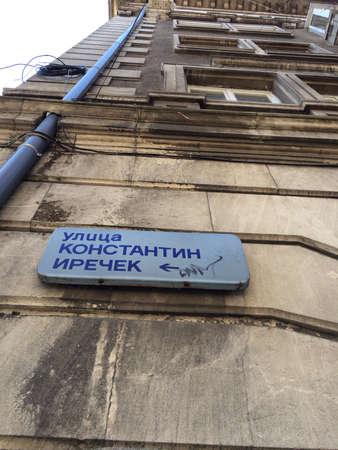 vue du b�timent � Ruse, Bulgarie Banque d'images