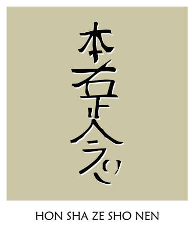 ze: Reiki Symbol: Hon Sha Ze Sho Nen