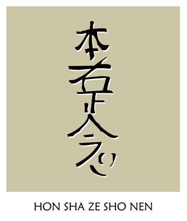 anahata: Simbolo Reiki: Hon Sha Ze Sho Nen Vettoriali
