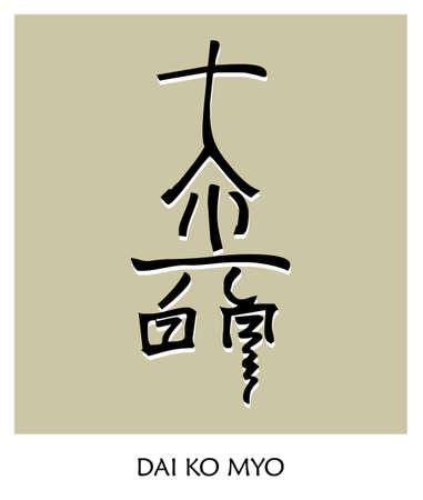 Reiki Symbol: Dai Ko Myo2 Vector