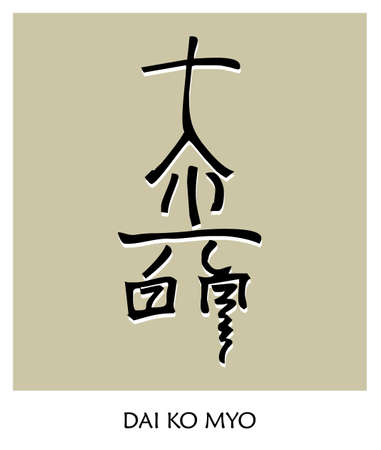 anahata: Reiki Symbol: Dai Ko Myo2 Illustration