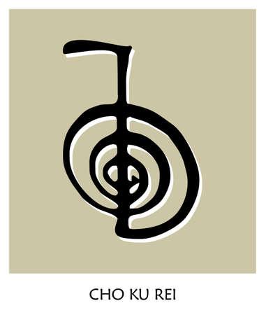 swadhisthana: S�mbolo de Reiki: Cho Ku Rei Vectores