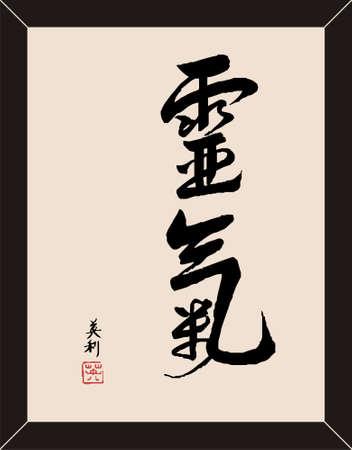 buddha image: Zen calligraphy in pastel colors illustration