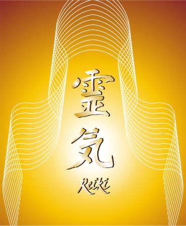 reiki: Illustrazione vettoriale di un simbolo calligrafico del Reiki su sfondo dorato