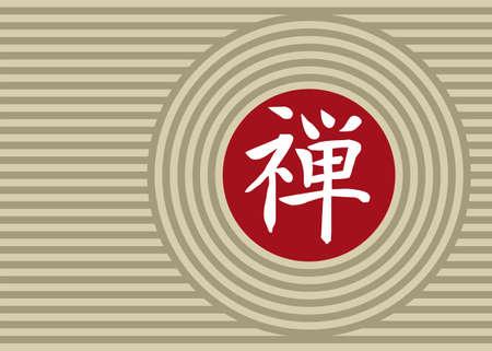 circulos concentricos: C�rculos de Zen y s�mbolo. Ilustraci�n de fondo de vector.