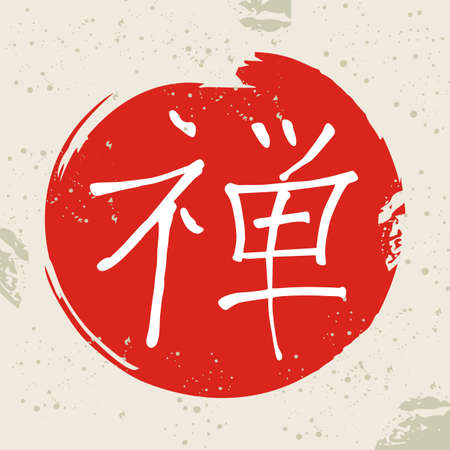 chinese script: Zen symbol in red circle and dust pastel colors background. Illustration
