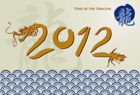 Golden dragon 2012 symbol over beige background. Vector