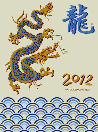 Blue and golden dragon with number 2012 on gray background. Vector