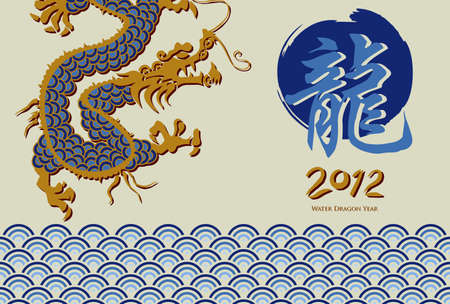 Blue and golden dragon with number 2012 on gray background. Stock Vector - 11496065