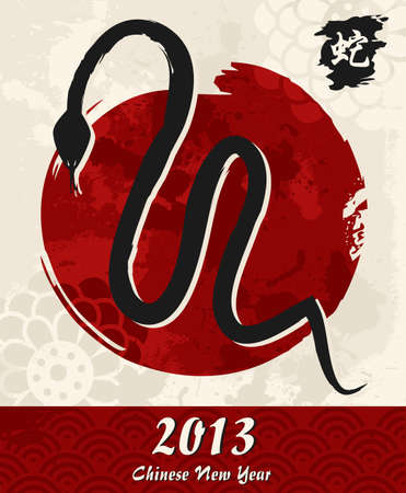 snake calligraphy: 2013 Chinese New Year of the Snake brush illustration. illustration layered for easy manipulation and custom coloring.