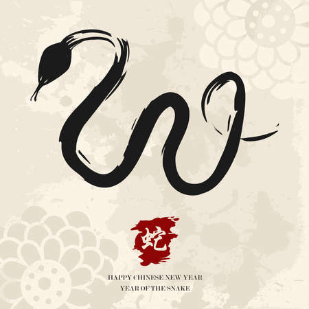 2013 Chinese New Year of the Snake brush illustration. illustration layered for easy manipulation and custom coloring. Stock Vector - 16571976