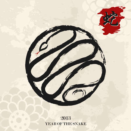 snake calligraphy: 2013 Chinese New Year of the Snake calligraphy brush style illustration. illustration layered for easy manipulation and custom coloring.