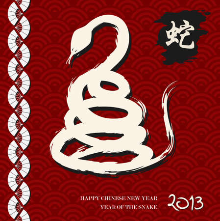 2013 Chinese New Year of the Snake brush illustration over red background.  illustration layered for easy manipulation and custom coloring. Vector