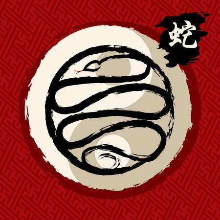2013 Chinese New Year of the Snake symbol.illustration layered for easy manipulation and custom coloring. Stock Vector - 16571962