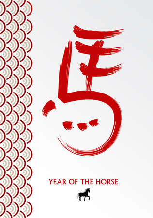 2014 Chinese New Year of the Horse brush symbol composition. Vector file organized in layers for easy editing. Stock Vector - 22951671