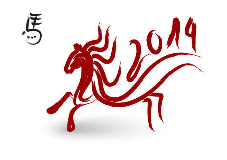 2014 Chinese New Year of the Horse red brush composition. Vector file organized in layers for easy editing. Stock Vector - 23101998