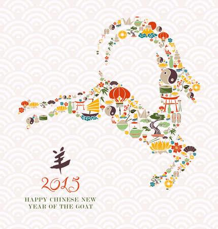 frohes neues jahr: 2015 Chinese New Year of the Goat �stlichen Elemente Komposition.