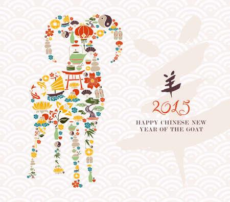 cabra: 2015 Año Nuevo chino de la cabra de elementos orientales composición.