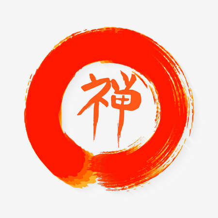 Enso Zen circle illustration. Meditation symbol of Buddhism with calligraphy. Vector