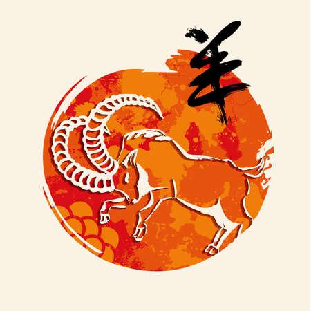 capre: Nuovo Anno della Capra 2015 elementi disegnati a mano composizione cinese. EPS10 vettore file organizzati in strati di facile montaggio.