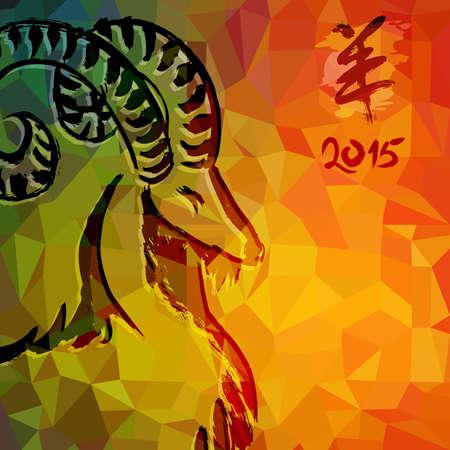 nieuwjaar: Nieuwe Jaar van de Geit 2015 Chinese kalligrafie over kleurrijke geometrische achtergrond. EPS10 vector-bestand georganiseerd in lagen voor eenvoudige bewerking. Stock Illustratie