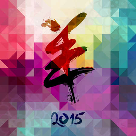 'new year': New Year of the Goat Chinese 2015 calligraphy over colorful geometric background. EPS10 vector file organized in layers for easy editing. Illustration