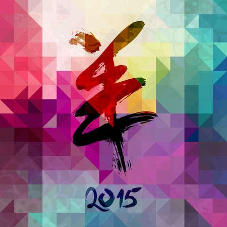 nieuwjaar: Nieuwe Jaar van de Geit Chinese kalligrafie 2015 over kleurrijke geometrische achtergrond. EPS10 vector-bestand georganiseerd in lagen voor eenvoudige bewerking.