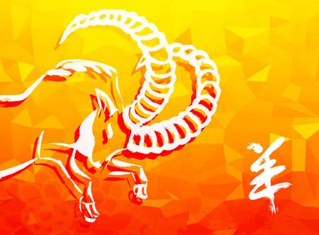 nieuwjaar: Nieuwe Jaar van de Geit 2015 Chinese kalligrafie op geometrische achtergrond. EPS10 vector-bestand georganiseerd in lagen voor eenvoudige bewerking.