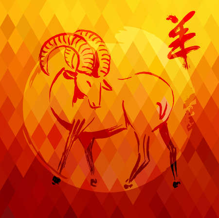 new year: New Year 2015 of the Goat Chinese calligraphy over color geometric background. EPS10 vector file organized in layers for easy editing.